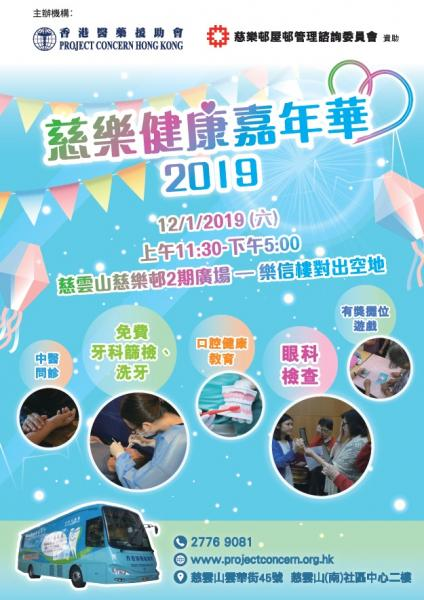 Health Carnival at Tsz Lok Estate 2019
