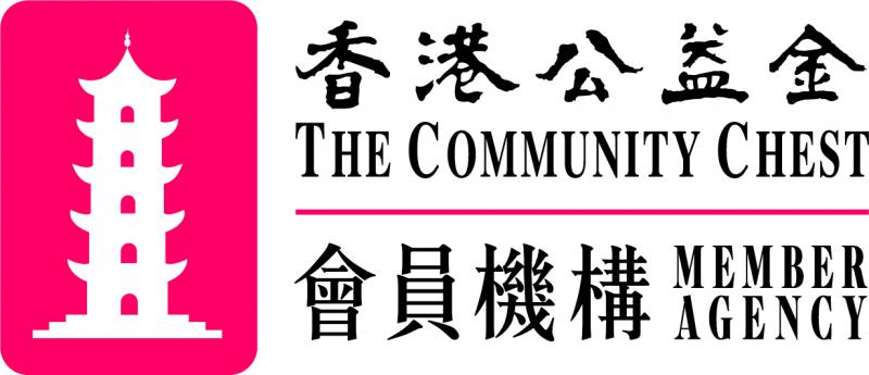 香港公益金會員機構 Member Agency of The Community Chest of Hong Kong