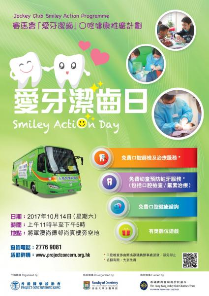 Jockey Club Smiley Action Programme Smiley Action Day (14 Oct, 2017 at Sheung Tak Estate)