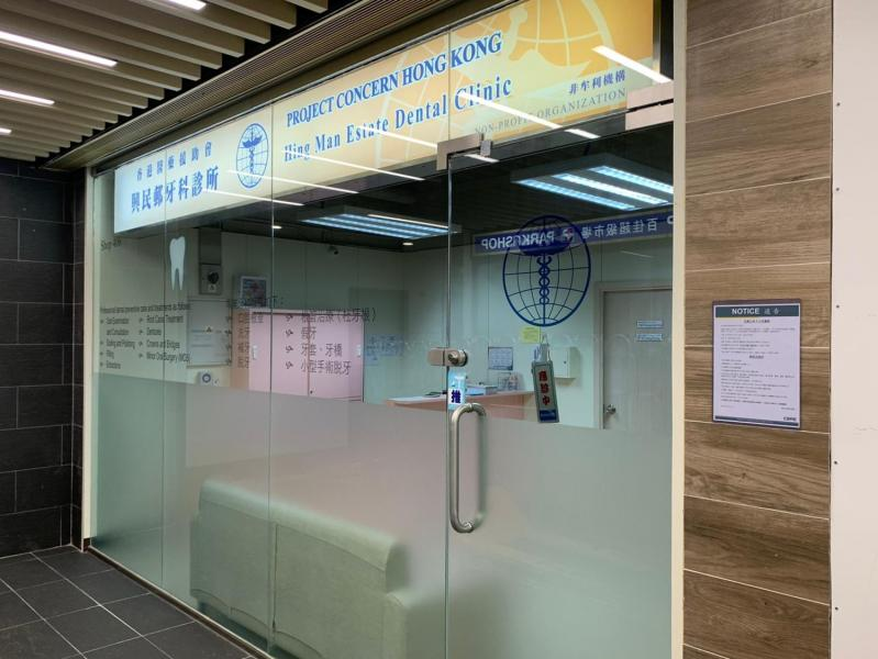 Hing Man Estate Dental Clinic