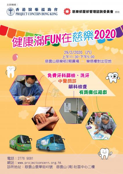 Health Carnival at Tsz Lok Estate 2020 (Chinese Version Only)
