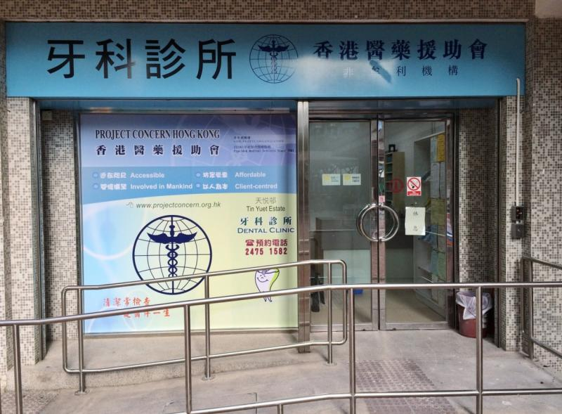 Tin Yuet Estate Dental Clinic, G/F, Wing C, Yuet Tai House, Tin Yuet Estate, Tin Shui Wai