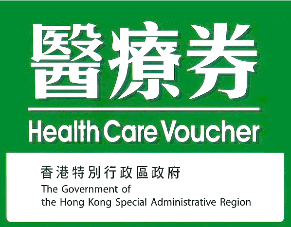 Healthcare Voucher is accepted in Chinese Medicine Clinic