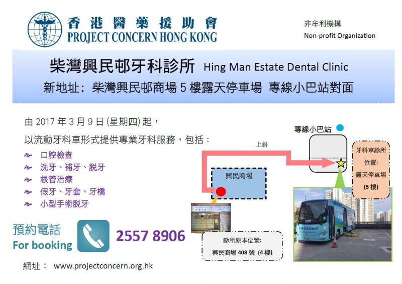 Our dental serivce at Hing Man Estate will be supported by a mobile dental bus with effective on 9 March 2017