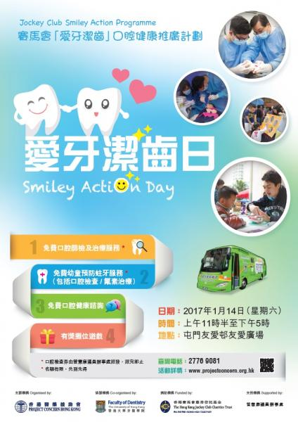 Jockey Club Smiley Action Programme Smiley Action Day (14 Jan, 2017 at Yau Oi Estate, Tuen Mun)
