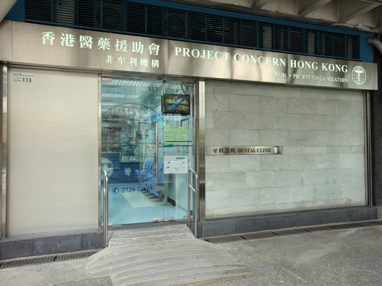 Lei Cheng Uk Estate Dental Clinic, Shop 113, Lei Cheng Uk Arcade Lei Cheng Uk Estate, Shamshuipo